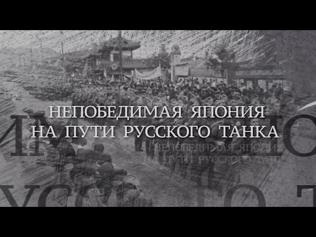 Вечная Отечественная. «Непобедимая Япония на пути русского танка», 10 серия