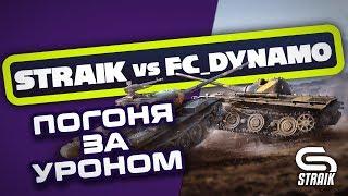 Straik VS FC_DYNAMO ● В ПОГОНЕ ЗА УРОНОМ ●