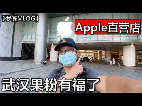 武汉果粉有福了,2021年武汉终于也要有苹果直营店了【罗宾VLOG】