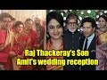 Raj Thackeray's Son Amit's Wedding Reception -Amitabh, Sachin, Salman