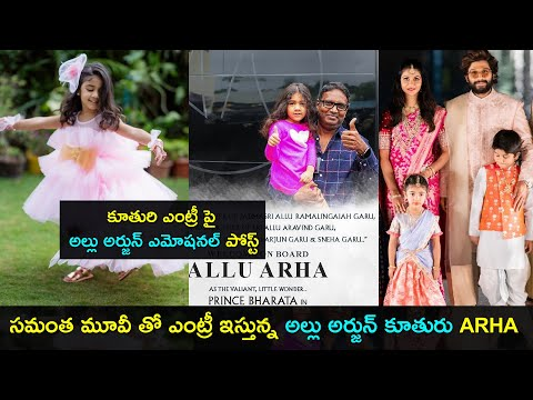 Allu Arha to make her acting debut with Samantha's Shaakuntalam