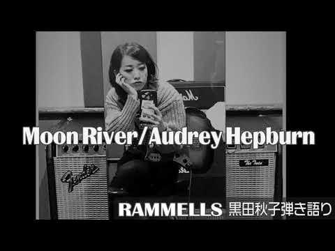 Moon River/Audrey Hepburn (cover) Akiko Kuroda