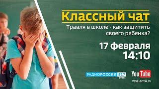 Травля в школе —  тема программы «Классный чат» на «Радио России»
