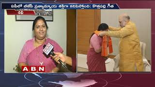 Ex MP Kothapalli Geetha face to face after joining BJP..