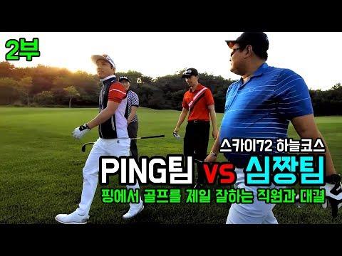 2부 PING팀 vs 심짱팀 라운드대결! 투어프로 같은 핑 직원님들^^  [스카이72 하늘코스]