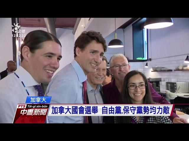 加拿大國會選舉 媒體CBC預測自由黨獲勝