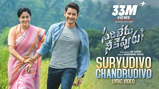 Suryudivo Chandrudivo Lyrical from Sarileru Neekevvaru Is ..