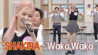 ENG|(샤키라 모창) 온몸을 들썩이게 하는 로제(ROSÉ)의 'Waka Waka'♪  아는 형님(Knowing bros) 251회