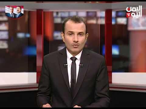 قناة اليمن اليوم - نشرة الثالثة والنصف 24-10-2019