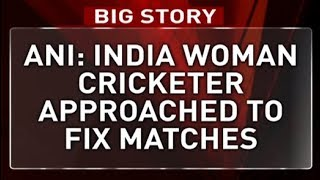 Indian woman cricketer approached to fix matches..