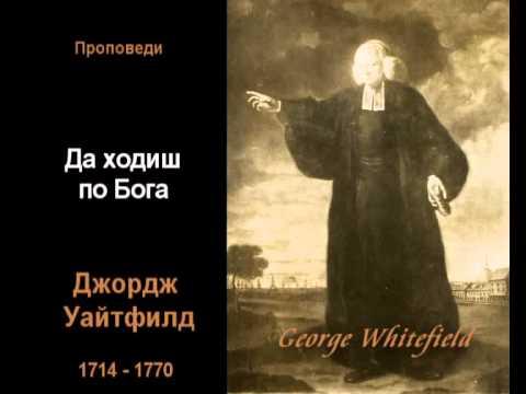 Да ходим по Бога, както Енох ходи. Проповед от Джордж Уайтфилд (1714-1770).