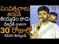 Director Maruthi SENSATI0NAL Comments At Manchi Rojulochaie Character Intro Meet   News Buzz