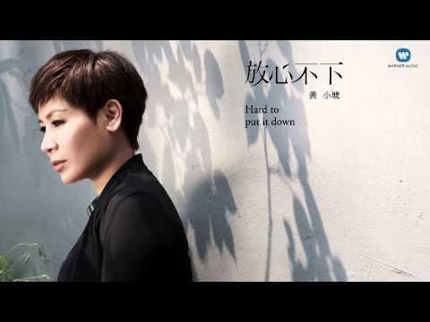 黃小琥 Tiger Huang - 心愛的人 Lover (華納 official 官方完整音檔)