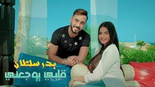 Badr Soultan - Galbi Yawjaani (EXCLUSIVE ) | 2018 | بدر سلطان - قلبى يوجعني
