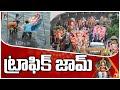 ట్రాఫిక్ జామ్ | Huge Traffic Jam At Tank Bund Due to Ganesh Nimajjanam | 10TV News