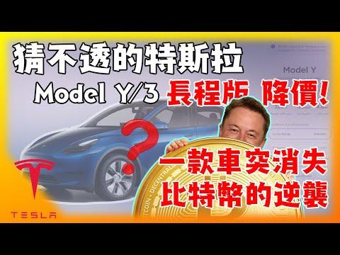 猜不透的特斯拉! Model Y Model 3長程版降價! 一款車官網突然消失!? 特斯拉投資比特幣是好是壞? What happened Tesla Model Y and Bitcoin ?