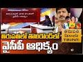 తిరుపతిలో తొలిరౌండ్లో వైసీపీ ఆధిక్యం | YCP Leading In Tirupati Bypoll | 2021 Election Results