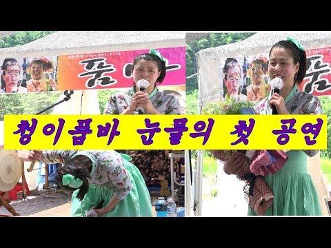 청이품바 눈물의 첫 공연 스승인 버드리품바 에게 감사인사... (포천비둘기낭축제)2018년6월2일 1부 공연- Korean woman cheong e