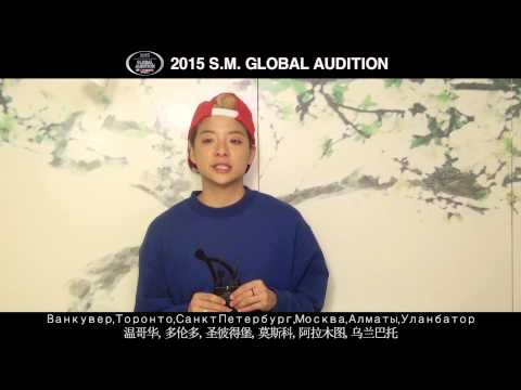 [f(AMBER) MESSAGE] 2015 S.M. GLOBAL AUDITION