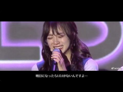[日本語字幕] I.O.Iセジョン最後の挨拶 ラストコンサート最終日