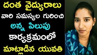 Lady Dentist Powerful Speech At Anna Pilupu Programme | YS Jagan Mohan Reddy | YSRCP