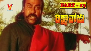 Rikshavodu Full Length Movie || Chiranjeevi, Nagma || Part