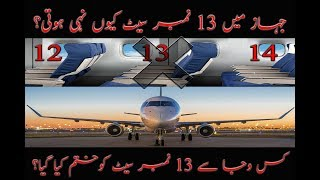 Why is There no seat number 13 in Planes? I Jahaz ma 13 number seat kyu ni hoti?