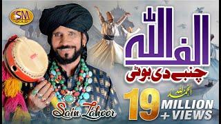 SAIN ZAHOOR AHMED ALIF ALLAH CHAMBAY DI BHOTI