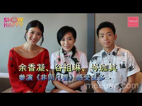 余香凝、谷祖琳、岑珈其參演《非同凡響》感受良多