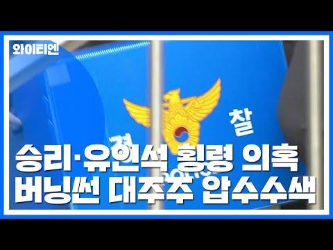 '승리 횡령' 유리홀딩스·전원산업 압수수색 / YTN