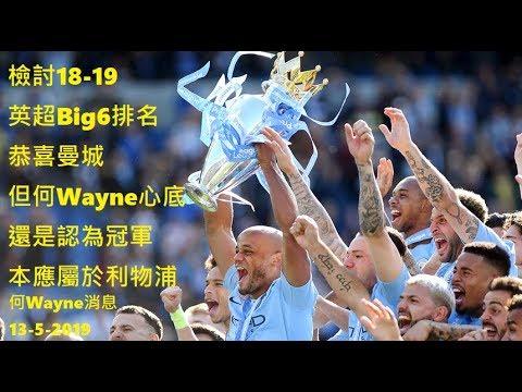 檢討18-19英超Big6排名,恭喜曼城,但何Wayne心底還是認為冠軍本應屬於利物浦(何Wayne消息)13-5-2019
