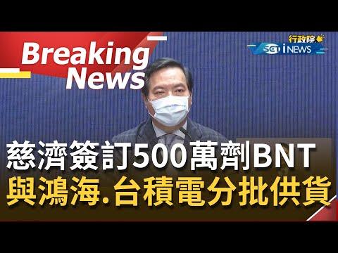 [完整訪問] 慈濟500萬劑BNT疫苗買到了!成功與中國復星簽約 與台積電.永齡共1500萬劑併案處理 但由廠商分批出貨|【焦點要聞。正發生】20210721|三立iNEWS