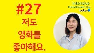 [tutor-k] #27 How to say 'I like movies, too.' in korean