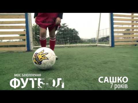 Сашко. Моє захоплення - Футбол