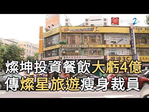 燦坤投資餐飲大虧4億 傳燦星旅遊瘦身裁員 寰宇新聞20190822