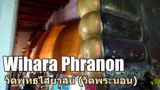 Wihara Phranon in Phetchaburi