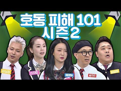 [형님 스페셜] '호동이(kang ho dong) 피해자들'의 열띤 성원(?)에 돌아온 ☆시즌2☆ 아는 형님(Knowing bros) 150회