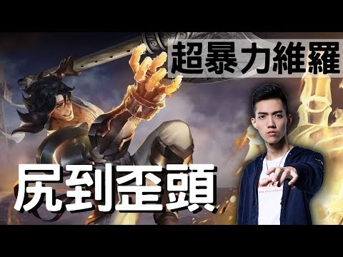 傳說對決|SMG Liang|維羅尻出40%超高傷害!?一言不合就開剁!