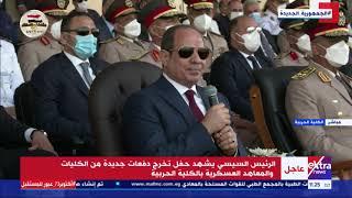 الرئيس السيسي لا ننسى شهدائنا ومصابينا ومهمتنا حماية مصر وشعبها