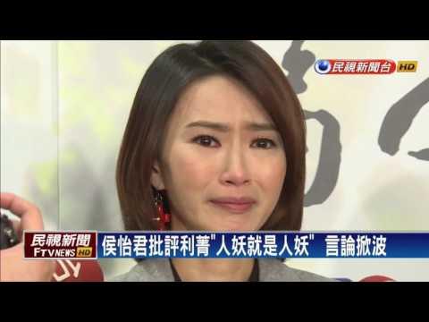 「人妖」論掀波   侯怡君重提利菁「共事一夫」說-民視新聞
