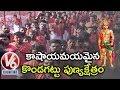 Kondagattu Turns Saffron As Devotees Throng For Hanuman Peddha Jayanti | V6 News