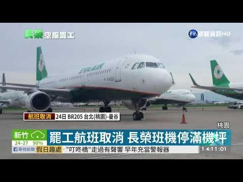 長榮取消158航班 損失近6億元 | 華視新聞 20190624