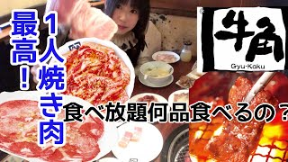 【牛角】1人焼き肉食べ放題最高!90分で何品たべるの?