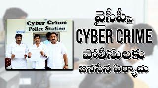 Jana Sena Party Files Cyber Crime Complaint At YSRCP Socia..