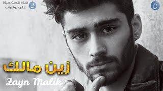 أسرار وقصة حياة زين مالك -  Zayn Malik Biography