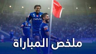 ملخص مباراة الهلال x الوحدة | دوري كأس الأمير محمد بن سلمان | ...