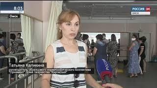 «Вести Омск», утренний эфир от 17 июля 2020 года на России-24