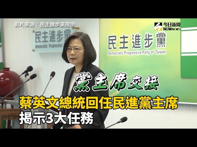 影/蔡英文總統回任民進黨主席 揭示民進黨3大任務