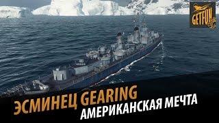 Эсминец Gearing : американская мечта. Мини обзор корабля