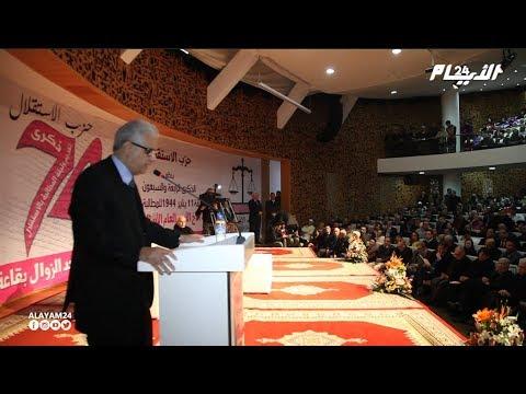 حزب الاستقلال يحتفل بذكرى تقديم وثيقة المطالبة بالاستقلال
